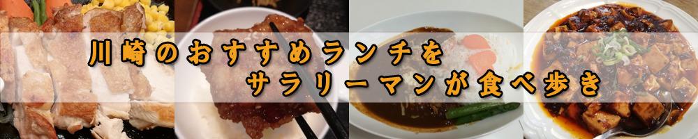 川崎のおすすめランチをサラリーマンが食べ歩き